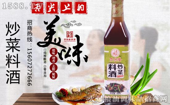 萬興隆炒菜料酒調味料,健康生活每一天!