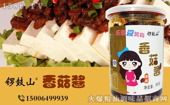 锣鼓山香菇酱,酱香浓厚,菇香宜人!