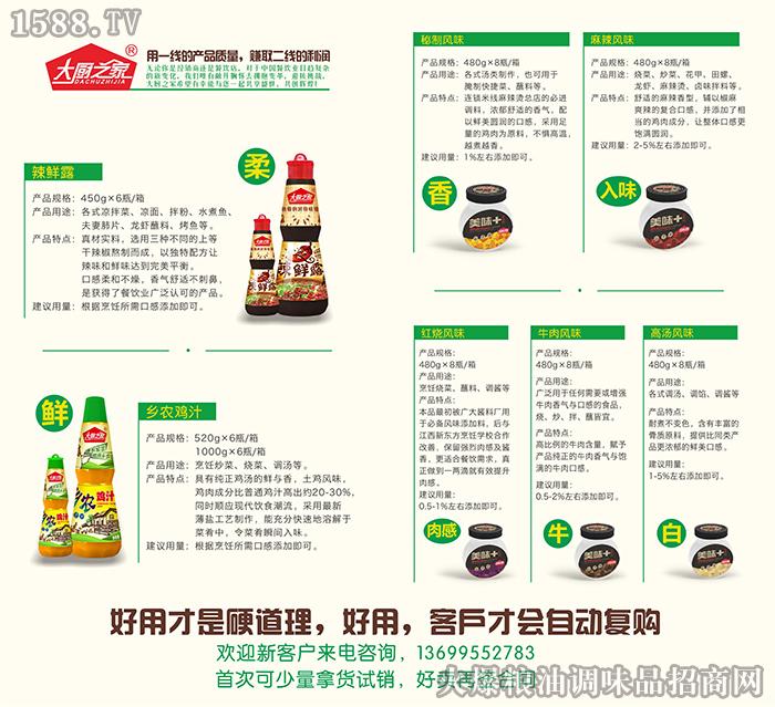 味元产品介绍