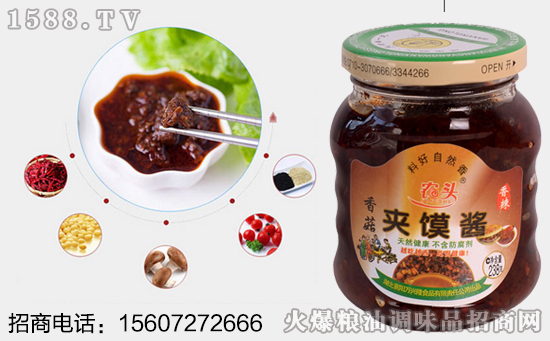 農頭香菇夾饃醬,鮮香麻辣,誘惑你的味蕾!