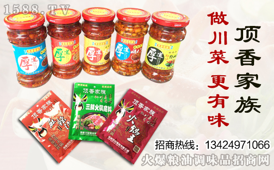 顶香家族火锅王底料,不出门就可尽享美味!