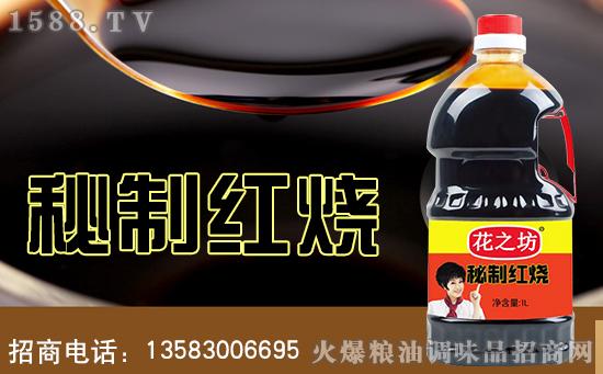 花之坊秘制红烧酱油,秘制红烧配方,出味更出色!