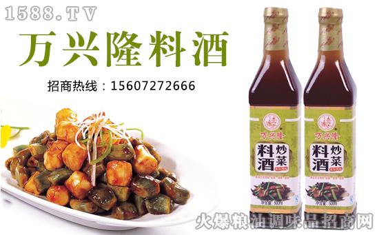 萬興隆炒菜料酒調味料,烹飪放料酒,需注意時間哦!