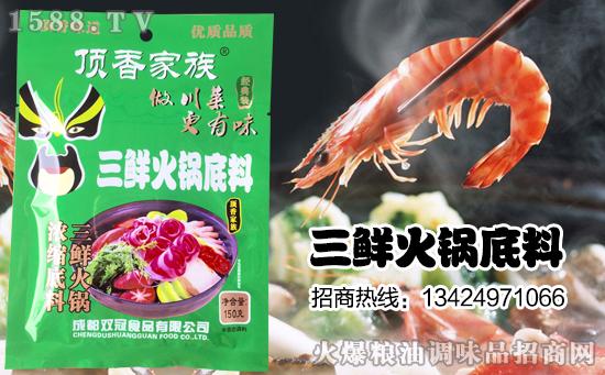 顶香家族三鲜火锅底料,真真是不吃辣群众的福音!