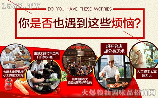 不坐等客流!不聘请厨师!烩道优料,让生活更简单!