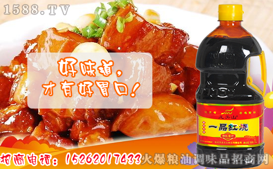 龙头山一品红烧酱汁,大厨力荐,帮您轻松搞定美食!