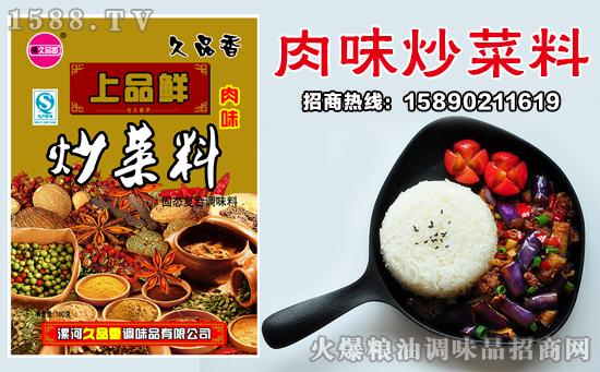 上品鲜肉味炒菜料,新春佳节可以准备起来咯!