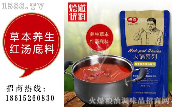 烩道养生草本红汤底料,鲜香麻辣,回味无穷,让你吃的过瘾!