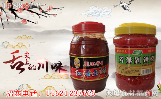 川王爷红油豆瓣,地道川味,豆瓣美食让人醉!