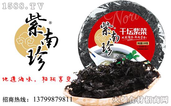 地道海味,轻松享受!热烈祝贺紫南珍食品再度牵手火爆食材网,携手共进,共创辉煌!