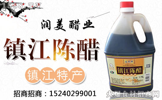 合作共赢,共战长沙!热烈祝贺镇江润美醋业在2018秋糖会上携手火爆食材网!