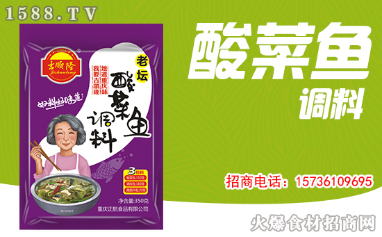 吉顺隆老坛酸菜鱼调料,源自重庆的经典,全民选择的美味调料!