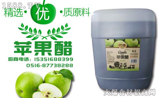 果醋成时尚!万通苹果醋,供应工业渠道,代理就能盈利!