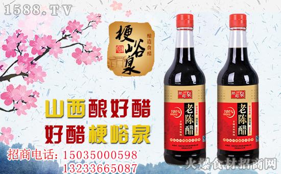 梗峪泉老陈醋,传统工艺酿造,正宗山西陈醋!