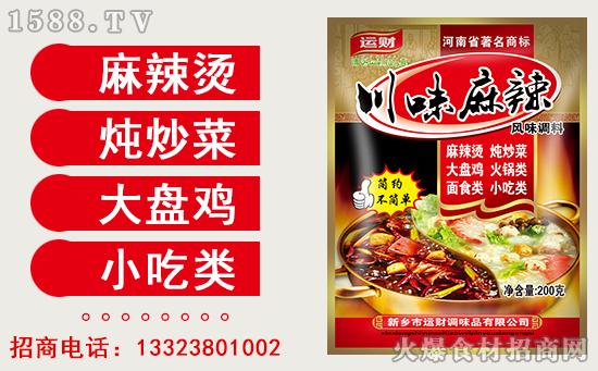 麻的够劲,辣的够爽|运财川味麻辣风味调料,想吃就吃,尽享川式美味!