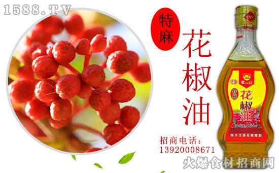 """聚川红花椒油,厨房里的调味""""高手""""!"""