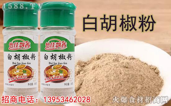 用心制造,品质优良|怡佳飘香白胡椒粉,美好滋味,一步到味!
