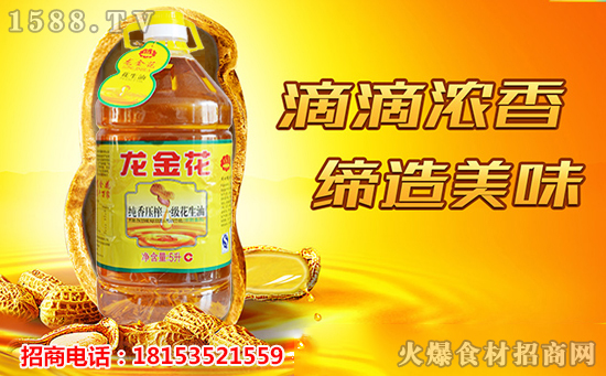 龙金花纯香压榨一级花生油,滴滴浓香,营养健康!