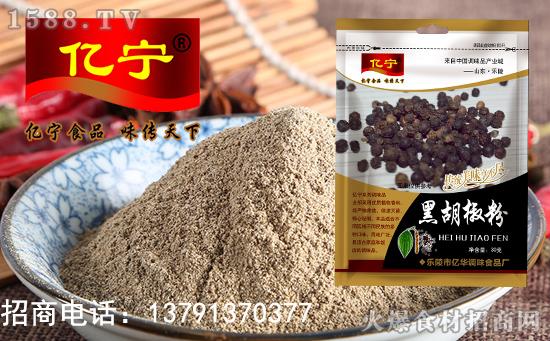 亿宁黑胡椒粉――烧烤、便当的真正选择!