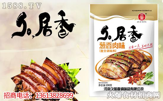 复合调味品不断走高,久居香葱香肉味复合调味料不能错过的产品!