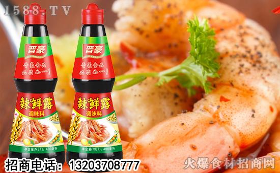晋豪辣鲜露,为您的菜肴增馥添香、增滋加味!