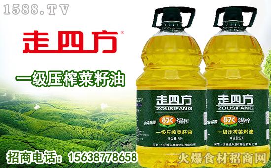 走四方一级压榨菜籽油,天然美味,营养均衡,香味悠远!