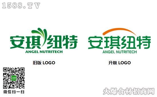 安琪纽特品牌LOGO升级,以全新形象拥抱消费者!