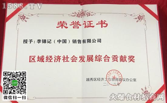 """李锦记获颁""""区域经济社会发展综合贡献奖"""""""