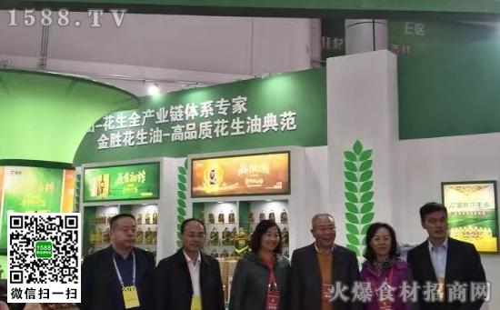 金胜集团参加首届山东粮油产业博览会