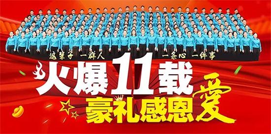 11年火爆网,招商高效率!狂送10重礼,招商强助力!