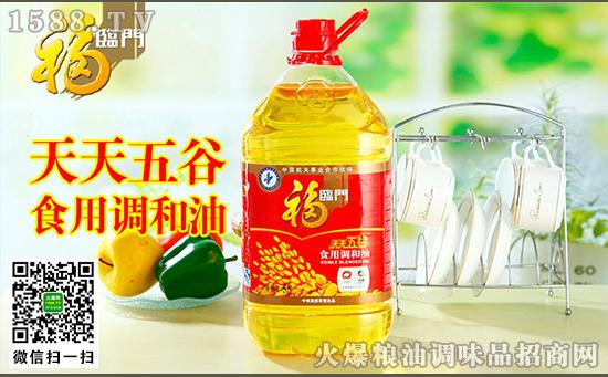 福临门天天五谷调和油,一瓶五谷好油,日常膳食好搭档!