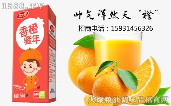 """饮之秀香橙骚年果味饮料,帅气浑然天""""橙""""!"""