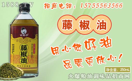 玄麻子藤椒油,用心做好油,品质更放心!