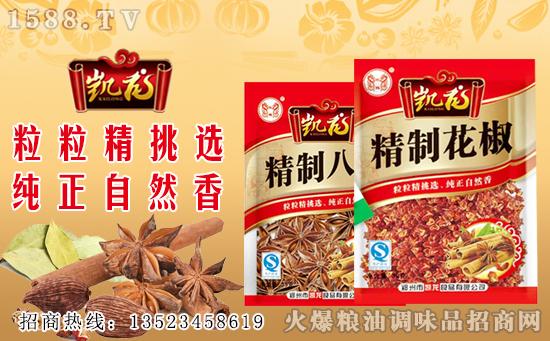 凯龙精制花椒,享自然馈赠,品味花椒美味!