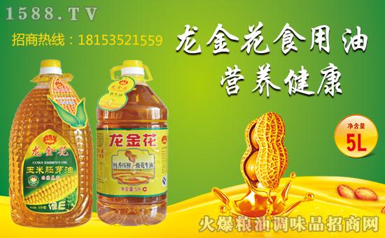 """龙金花玉米胚芽油,您的健康""""心""""选择"""