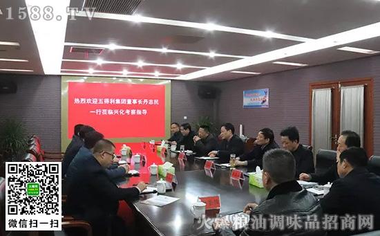 五得利面粉集团董事长丹志民一行到兴化经济开发区考察