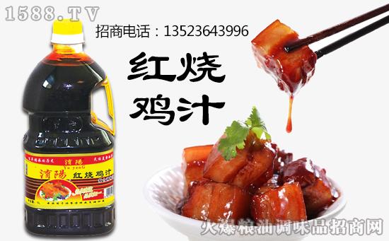 �U�红烧鸡汁,留住每一滴鸡汁的自然鲜香!