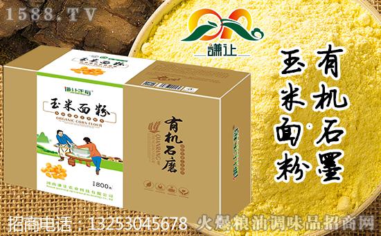有机石磨玉米面粉,回归自然,轻享健康有机生活!