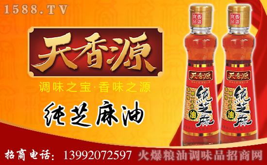假一瓶,赔1000元――天香源纯芝麻油,调味之宝,香味之源,值得拥有!