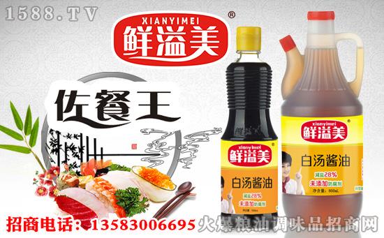 鲜溢美,未添加防腐剂,减盐26%,减盐不减鲜,美味更健康!