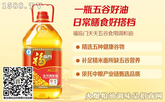 福临门天天五谷食用调和油价格是多少?