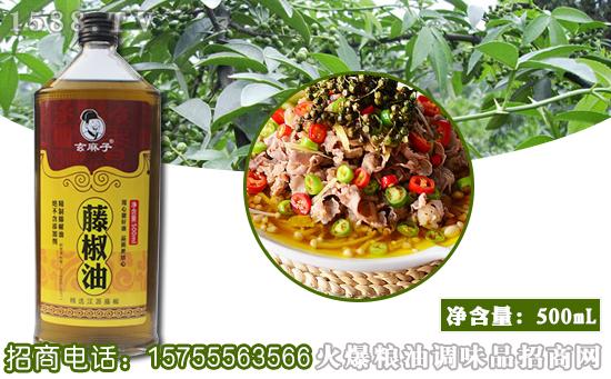 玄麻子藤椒油,入口麻感明显,辣的清爽,口感棒棒哒!