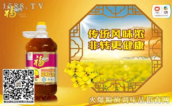 福临门非转基因纯香菜籽油价格是多少?