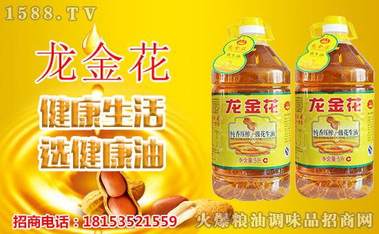 龙金花纯香压榨一级花生油,营养新选择!