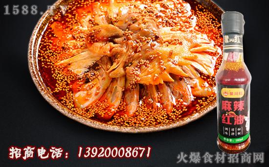 聚川红麻辣红油,不容错过美味选择!