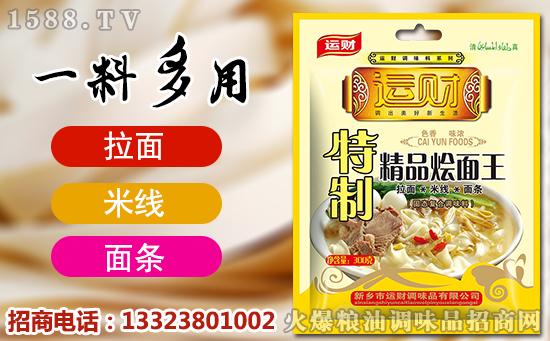 运财特制精品烩面王,香味醇厚、鲜味独特,吃了还想吃!