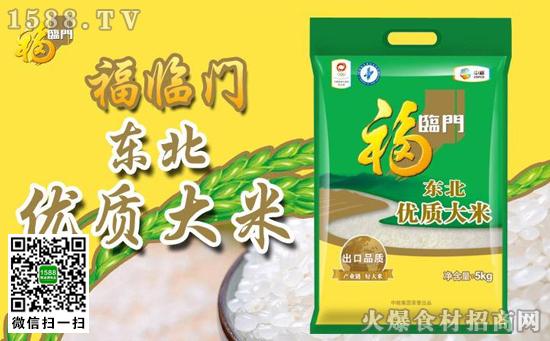 福临门大米,舌尖上的好大米!