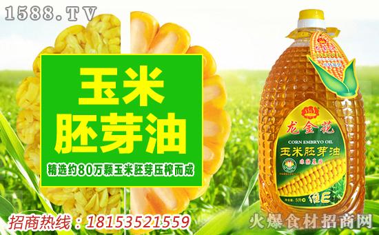 龙金花玉米胚芽油,健康好品质,美味好选择!