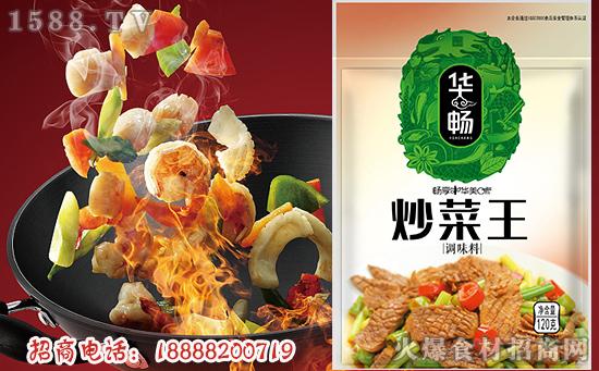 华畅炒菜王,食之香味醇厚,让人回味无穷!