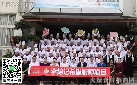 从心选择,新一届李锦记希望厨师从成都启程!